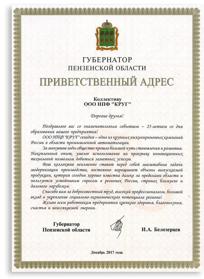 Поздравления губернатора пензенской об