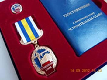 реестр награжденных почетным знаком строительная слава