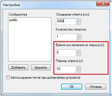 OPC сервер SNMP - настройка
