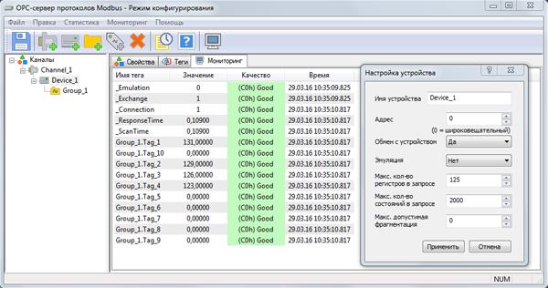 OPC сервер MODBUS - настройка устройств