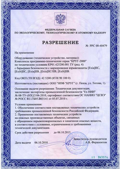 Разрешение на применение промышленного газового оборудования